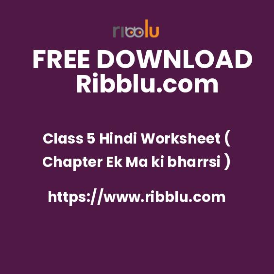 Class 5 Hindi Worksheet ( Chapter Ek Ma ki bharrsi )